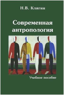 Клягин Н.В. Современная антропология