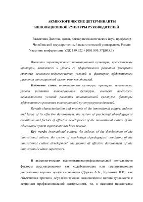 Долгова В.И. Акмеологические детерминанты инновационной культуры руководителя