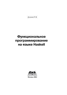 Душкин Р.В. Функциональное программирование на языке Haskell