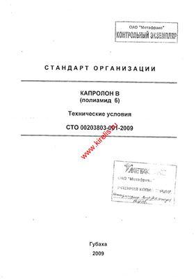 СТО 00203803-001-2009 Капролон В (полиамид 6). Технические условия