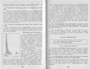 Лепешова И.Д. Учебник английского языка. Часть 4 архива (из 5-и)