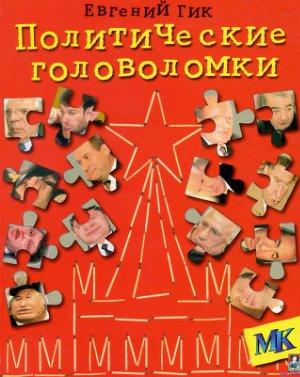 Гик Е. Политические головоломки