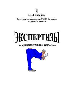 Следственное управление УМВД Украины в Донецкой области. Экспертизы на предварительном следствии