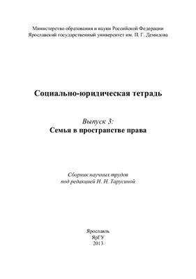 Социально-юридическая тетрадь. Вып. 3: Семья в пространстве права
