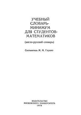 Глушко М.М. Учебный словарь-минимум для студентов-математиков (англо-русский словарь)