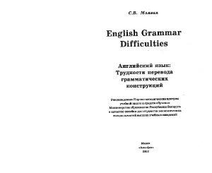 Млявая С.В. English Grammar Difficulties Английский язык: Трудности перевода грамматических конструкций