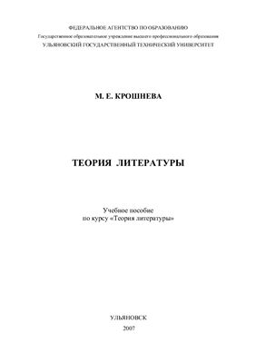 Крошнева М.Е. Теория литературы