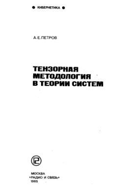 Петров А.Е. Тензорная методология в теории систем