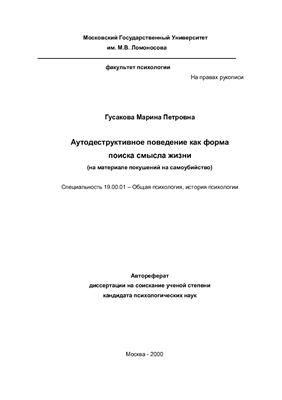 Гусакова М.П. Аутодеструктивное поведение как форма поиска смысла жизни (на материале покушений на самоубийство)