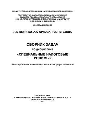 Сборник с решением задач по налогам и налогообложению решение тепловых задач