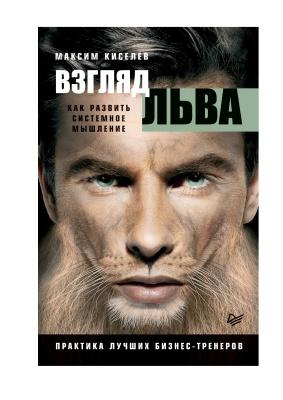 Киселев Максим. Взгляд льва. Как развить системное мышление