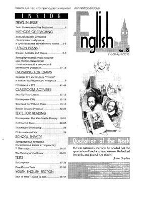 English Первое сентября 2010 №08