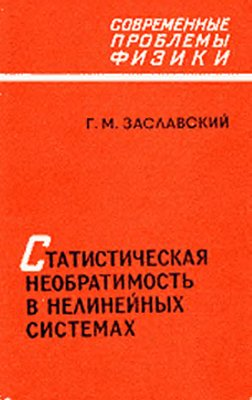 Заславский Г.М. Статистическая необратимость в нелинейных системах
