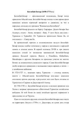 Реферат - Богенбай батыр