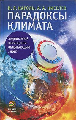 Кароль И.Л., Киселев А.А. Парадоксы климата. Ледниковый период или обжигающий зной?