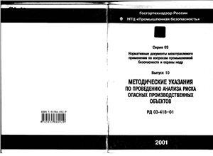 РД 03-418-01. Методические указания по проведению анализа риска опасных производственных объектов