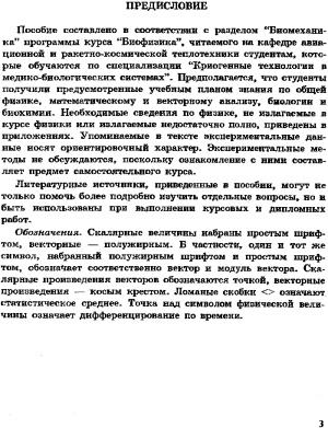 Горшков М.М. Основы биомеханики