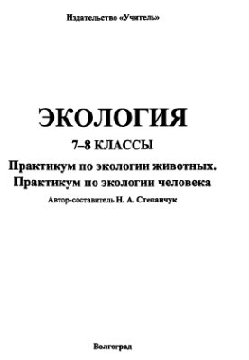 Степанчук Н.А. Экология. 7-8 классы. Практикум по экологии животных. Практикум по экологии человека