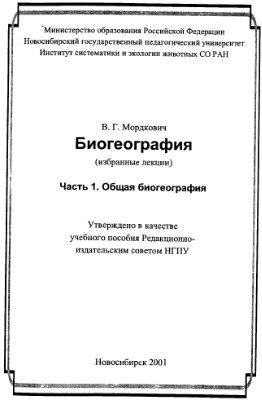 Мордкович В.Г. Биогеография (избранные лекции). Часть 1. Общая биогеография