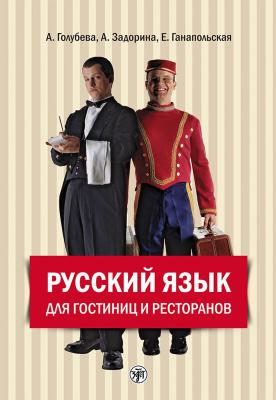 Голубева А., Задорина А., Ганапольская Е. Русский язык для гостиниц и ресторанов. Начальный курс