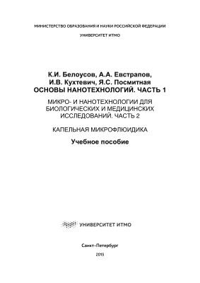 Белоусов К.И. и др. Основы нанотехнологий. Часть 1. Микро- и нанотехнологии для биологических и медицинских исследований. Часть 2. Капельная микрофлюидика