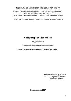Лабораторная работа - Мировые Информационные Ресурсы - Преобразование текста в WEB документ