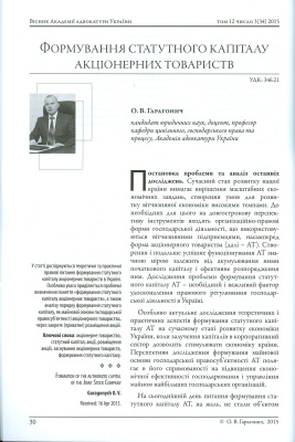 Гарагонич О.В. Формування статутного капіталу акціонерних товариств