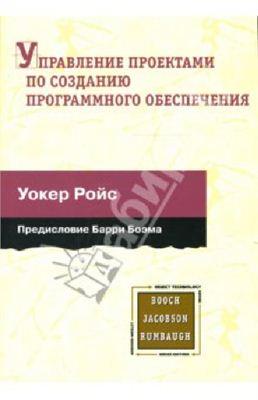Ройс У. Управление проектами по созданию программного обеспечения