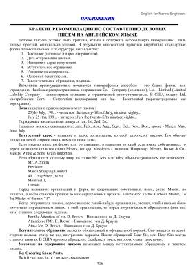 English for Marine Engineers. Краткие рекомендации по составлению деловых писем на английском языке