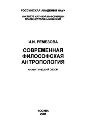 Ремезова И.И. Современная философская антропология: Аналитический обзор