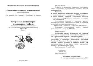 Балацкий К.К., Громова Л.В. и др. Начертательная геометрия и инженерная графика