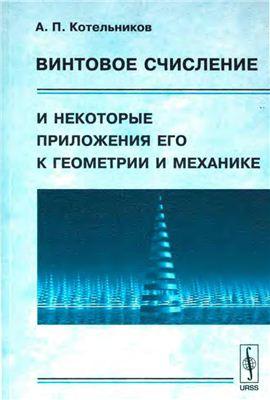 Котельников А.П. Винтовое счисление и некоторые приложения его к геометрии и механике