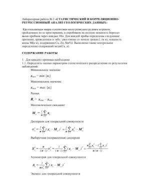 Методика выполнения, варианты и пример выполнения лабораторных работ по курсу Математические методы моделирования в геологии