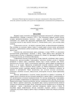Гурский Б.Н., Корулин Д.М. Геология общая и историческая
