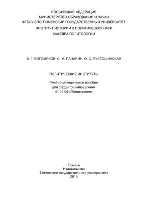 Богомяков В.Г., Панарин С.М., Пустошинская О.С. Политические институты