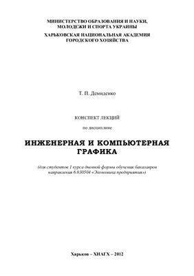 Демиденко Т.П. Конспект лекций по дисциплине Инженерная и компьютерная графика