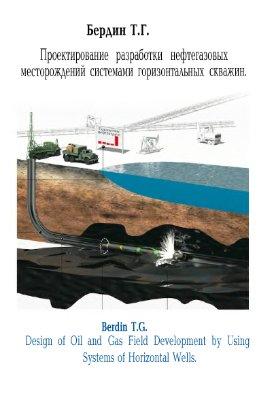 Бердин Т.Г. Проектирование разработки нефтегазовых месторождений системами горизонтальных скважин