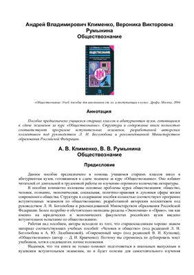 Клименко А.В., Румынина В.В. Обществознание