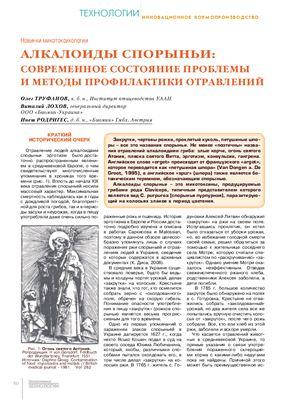 Труфанов О.В. Алкалоиды спорыньи: современное состояние проблемы и методы профилактики отравлений