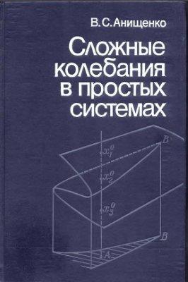 Анищенко В.С. Сложные колебания в простых системах