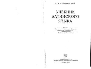Соболевский С.И. Учебник латинского языка