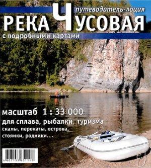 Фирсов М.Ю., Сеславина Е.Н. Река Чусовая с подробными картами. Путеводитель - лоция