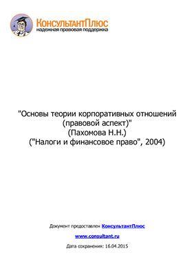 Пахомова Н.Н. Основы теории корпоративных отношений (правовой аспект)