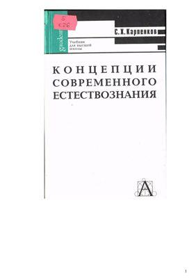 Карпенков С.Х. Концепции современного естествознания