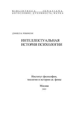 Робинсон Д.Н. Интеллектуальная история психологии