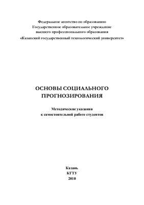 Воржецов А.Г. (сост.) Основы социального прогнозирования