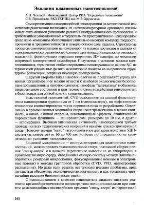Чеховой А.Н., Прокофьев С.В. Экология плазменных нанотехнологий