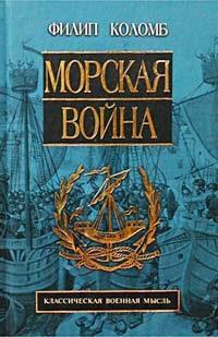 Коломб Ф. Морская война