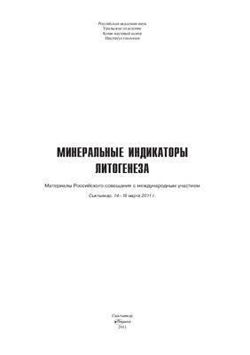 Юдович Я.Э. (ред.) Минеральные индикаторы литогенеза. Сборник