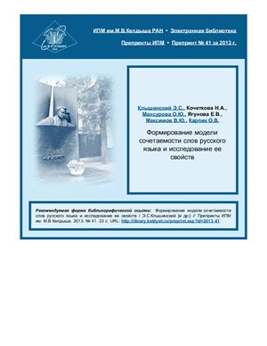 Клышинский Э.С. и др. Формирование модели сочетаемости слов русского языка и исследование ее свойств